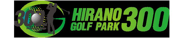ひらのゴルフパーク 300